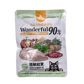 汪喵-狗狗90%鮮食餐包 低敏結實配方
