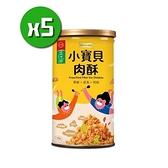 【南紡購物中心】【台糖安心豚】小寶貝肉酥x5罐(180g/罐)