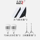 攝影棚 LED攝影燈套裝補光燈平鋪白底圖拍照道具產品拍攝拍產品靜物燈攝影箱燈光