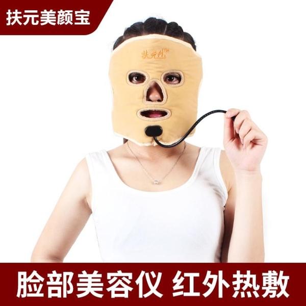 美容面罩美容儀器家用臉部緊致導入儀托瑪琳美容院專用神器 扣子小鋪