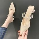 包頭半拖鞋女夏外穿年新款中跟尖頭仙女風珍珠時尚粗跟穆勒鞋 依凡卡時尚
