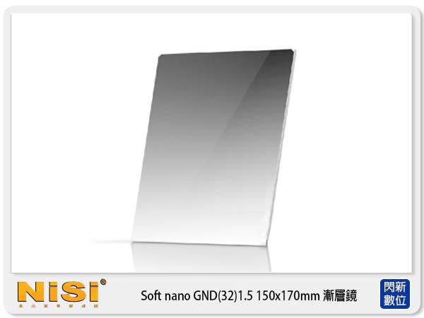 【24期0利率,免運費】送拭鏡紙~NISI 耐司 Soft nano GND32 1.5 軟式 方型 漸層鏡 150x170mm(公司貨)ND32