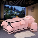 純色美容床罩四件套韓式親膚棉美容院專用按摩推拿專用床罩被套