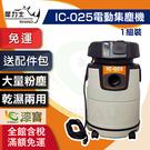 【漆寶】犀力士電動集塵機IC-025 ◆免運費◆