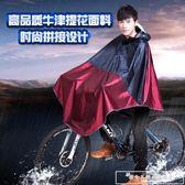 騎安加大加厚成人單人戶外騎行自行車中學生雨披雨衣男女雨披『韓女王』