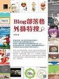 二手書博民逛書店 《Blog部落格外掛特搜》 R2Y ISBN:9575279832│昕晟