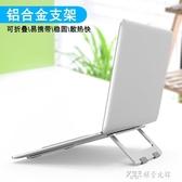 筆記本鋁合金支架托電腦散熱桌面增高便攜手提蘋果mac墊高底座 探索先鋒