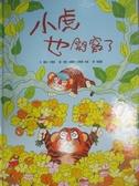 【書寶二手書T8/少年童書_QJR】小虎也開竅了_羅勃.卡魯斯