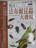 【書寶二手書T1/少年童書_KNI】驚喜!法布爾昆蟲大發現_天天向上