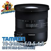 【24期0利率】 Tamron 10-24mm F3.5-4.5 Di II VC HLD 俊毅公司貨 B023