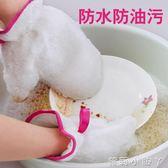 洗碗神器加絨洗碗手套刷碗不黏油廚房抹布清潔巾百潔布家務洗鍋 全館免運