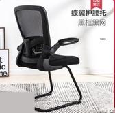 歡慶中華隊電腦椅辦公椅子書房書桌寫字凳子學習椅弓形學生椅靠背家用LX