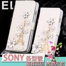 SONY XZ3 XZ2 XZ1 Ultra ZX XA2 Plus XA1 L2 XZ Premium 手機皮套 水鑽皮套 客製化 訂做 鐵塔貼鑽