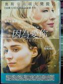 影音專賣店-P04-347-正版DVD-電影【因為愛你】-凱特布蘭琪 魯妮瑪拉 凱爾錢德勒 傑克拉齊