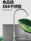 凈水器水龍頭細水嘴家用純凈水機凈水龍頭2分直飲水304不銹鋼配件 艾莎
