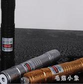 大功率綠光紅光遠射激光手電鐳射指示筆售樓筆沙盤筆激光燈 ys5481『毛菇小象』