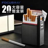 焦點自動彈煙煙盒充氣打火機一體8 20支裝便攜創意個性男士香菸盒【全免運八五折搶購】