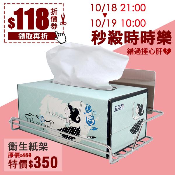 抽取式衛生紙架 面紙盒架 304不鏽鋼無痕掛勾 易立家Easy+ 浴室收納置物架