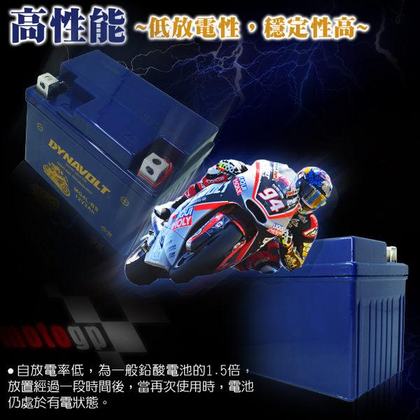 【DYNAVOLT 藍騎士】GHD30CHL-BS 機車電瓶電池(12V)