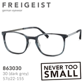透明系蒐藏必備 【FREIGEIST】自由主義者 德國寬版大尺寸複合膠框眼鏡 863030 (共三色)