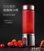果汁機 格立高便攜式電動榨汁機迷你家用充電小型口杯打炸水果汁機榨汁杯 完美情人館