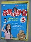 【書寶二手書T5/少年童書_NDK】百萬小學堂3-250題知識百寶箱_友松製作