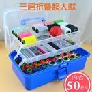 家用針線盒套裝針線包手縫線縫補工具手提摺疊特大收納盒 亞斯藍