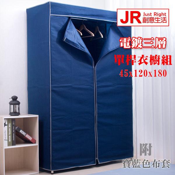 【JR創意生活】獨家全粗管+高荷重45X120X180cm三層衣櫥(電鍍+單桿+寶藍色)