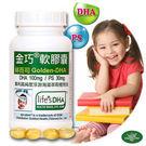 (6件8折)【赫而司】金巧軟膠囊Golden-DHA藻油(升級版+PS)(60顆/罐)
