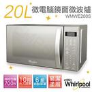 *假日特殺*【惠而浦Whirlpool】20L微電腦鏡面微波爐 WMWE200S