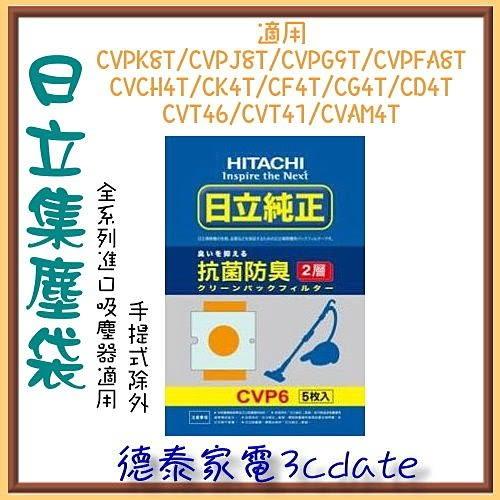 一包5入【原廠公司貨】HITACHI日立 吸塵器 專用集塵袋【CVP6】適用HITACHI日立吸塵器【德泰電器】
