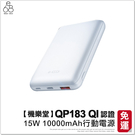 【QI認證】機樂堂 10000mAh 行動電源 無線充電 PD快充 Micro Type-C 輕巧 行動充