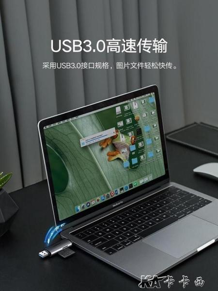 手機讀卡器3.0高速多合一Type-C安卓手機電腦通用2合1多功能 【全館免運】