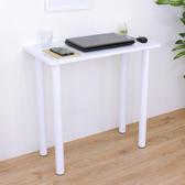 【頂堅】小型書桌/餐桌/洽談桌-寬80x深40x高75公分-二色可選素雅白色