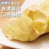 五甲木.泰國新鮮直送-金枕頭榴槤(350g/包,共三包)﹍愛食網