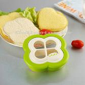 幸運四葉草三明治模具製作器 Diy三明治模具 口袋麵包製作器