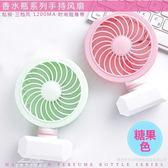 新款香水瓶usb充電小風扇 辦公室手持兩用創意靜音迷你風扇便攜式 「夢娜麗莎精品館」