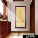 掛畫 新中式禪意心經字畫裝飾畫茶室書房豎版掛畫菩薩佛像玄關走廊有框【小宅妮】
