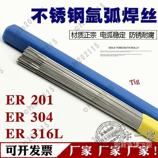 焊絲 304不銹鋼氬弧焊絲201直條316L焊絲308規格齊全焊材盒裝