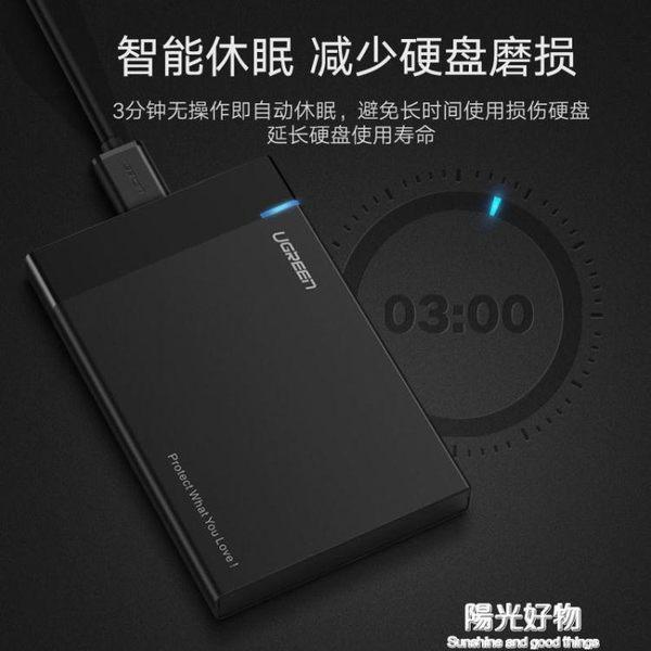 硬盤盒子外置接usb讀取2.5寸筆記本機械ssd固態行動硬盤外殼 陽光好物