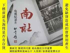 二手書博民逛書店罕見南社(電視紀錄片,一張DVD影碟,盒裝)Y154978 中共