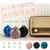 馬卡龍 4IN1 音樂 自拍 廣播 通話 多功能 迷你 喇叭 藍牙 音箱 音響 iphone HTC SONY 三星