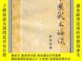 二手書博民逛書店中國武術論談罕見蔣玉堃Y7094 蔣玉堃 出版1979