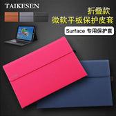 【送】同款電源包 微軟平板電腦包Surface Pro 4 保護套 12.3寸內膽包SurfacePro4殼