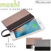 【A Shop】 Moshi IonBank 5K 5150 mAh 超容量鋁合金行動電源-鈦灰 時尚熱門款 For iPhone XS/XS MAX/XR/X/8/7