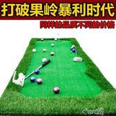 室內高爾夫果嶺推桿練習器套裝練習毯人造模擬果嶺golf用品igo時光之旅