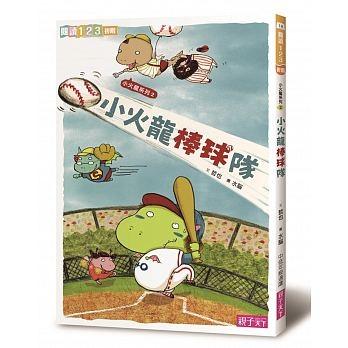 小火龍棒球隊(第2版)