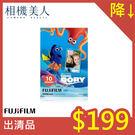 【出清品】FUJIFILM Instax mini 拍立得底片 海底總動員 多莉去哪裡 多莉 尼莫 小丑魚 熱門 底片