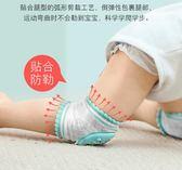 寶寶護膝防摔學步爬行嬰兒童運動小孩幼兒膝蓋套透氣    蜜拉貝爾