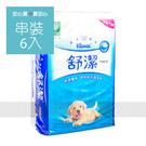 【舒潔】棉柔舒適平版衛生紙268抽,6包/串【外包裝已變更】